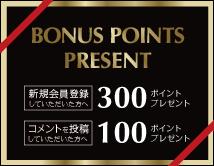 レッカーバロンオンラインショップに新規会員登録で300pt、コメント投稿で100ptプレゼント!