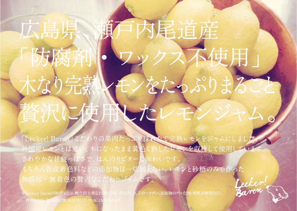 レッカーバロンの尾道産完熟レモンジャム発売中