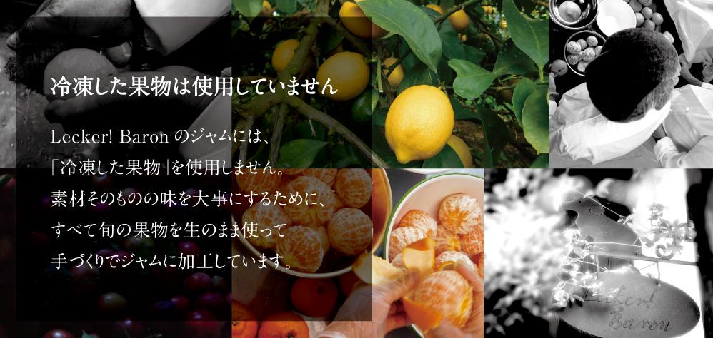 レッカーバロンのジャムには冷凍した果物は使用しません